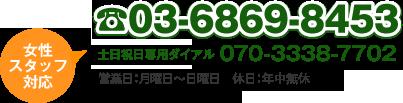 [女性スタッフ対応] TEL:03-6869-8453 営業日/ 月曜日~土曜日(休日/ 日・祝)営業時間/10:00~18:00