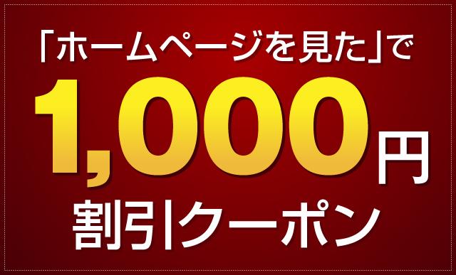 「ホームページを見た」で1,000 円割引クーポン