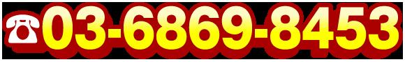 TEL:03-6869-8453